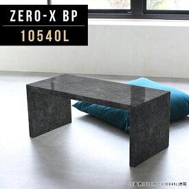 ローテーブル おしゃれ 大きめ モダン リビング スリム コーヒーテーブル 大理石柄 コの字 大理石 黒 大きい テーブル 日本製 一人暮らし 鏡面 低め 高級感 コの字テーブル 食卓 ロー ダイニング 約 高さ 40cm オーダー家具 arne 幅105cm 奥行40cm 高さ42cm ZERO-X 10540L BP