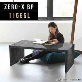 ディスプレイ 黒 リビング収納 ウッドラック オープンラック ブラック ディスプレイラック おしゃれ 大理石 ロー 北欧 什器 店舗 ローテーブル 高級感 大きい テーブル コーヒーテーブル 大理石調 オーダー家具 arne 幅115cm 奥行65cm 高さ42cm ZERO-X 11565L BP