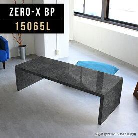 コンソールテーブル コンソール コーヒーテーブル ローテーブル ロー テーブル 黒 北欧家具 北欧 ブラック 高級感 鏡面 リビングテーブル 大きい 大きめ ダイニング ディスプレイ 食卓 インテリア 飾り棚 オーダー 幅150cm 奥行65cm 高さ42cm ZERO-X 15065L BP