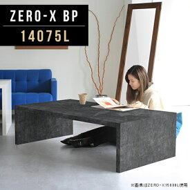 コンソールテーブル コンソール コーヒーテーブル ローテーブル ロー テーブル 北欧 ブラック おしゃれ 高級感 鏡面 リビングテーブル 大きい 大きめ ダイニング ディスプレイ 食卓 キャビネット 収納 飾り棚 オーダー 幅140cm 奥行75cm 高さ42cm ZERO-X 14075L BP