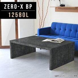 コンソールテーブル コンソール コーヒーテーブル ローテーブル ロー テーブル 北欧 ブラック おしゃれ 高級感 鏡面 リビングテーブル 大きい 大きめ ダイニング ディスプレイ 食卓 インテリア 飾り棚 オーダー 幅125cm 奥行80cm 高さ42cm ZERO-X 12580L BP
