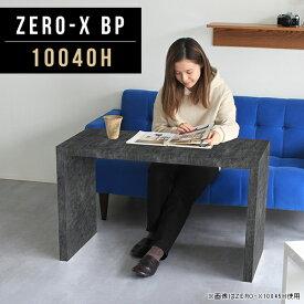 コンソール テーブル キャビネット コンソールテーブル 黒 ディスプレイ 棚 コの字 おしゃれ コンソールデスク 店舗什器 収納棚 鏡面 ブラック 大理石風 コの字テーブル 什器 シンプル ラック 長方形 デスク オーダー家具 幅100cm 奥行40cm 高さ60cm ZERO-X 10040H BP