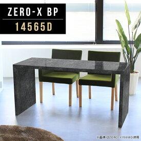 パソコンデスク ダイニングテーブル テーブル 机 メラミン 幅145cm 奥行65cm 高さ72cm コの字 新生活 喫茶店 おしゃれ 家具 モデルルーム エントランス カフェインテリア 食卓机 事務机 オーダー家具 学習机 1段 ZERO-X 14565D BP