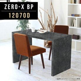 カフェテーブル テーブル ダイニング デスク 机 パソコンデスク 幅120cm 奥行70cm 高さ72cm おしゃれ 家具 モデルルーム 鏡面加工 オフィス オーダー 新生活 会議 業務用 アパレル 収納 雑貨 1段 ZERO-X 12070D BP