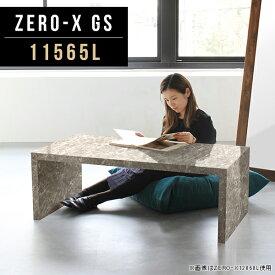 ラック ウッドラック ディスプレイラック 大理石 柄 鏡面 グレー 什器 アパレル 陳列棚 店舗用 北欧 インテリア 間仕切り オフィス ローテーブル センターテーブル 1段 コの字 エントランス 日本製 オーダーテーブル 幅115cm 奥行65cm 高さ42cm ZERO-X 11565L GS