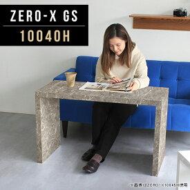 コンソール テーブル キャビネット 奥行40cm コの字 コンソールデスク 鏡面 グレー リビングテーブル 高め コンソール 大理石風 カウンターテーブル ソファ用テーブル 長方形 おしゃれ カフェテーブル 高級感 オーダー 幅100cm 奥行40cm 高さ60cm ZERO-X 10040H GS