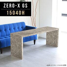 サイドテーブル ナイトテーブル 薄型 デスク 大きめ スリム コの字 テーブル 鏡面 グレー ダイニング 大理石調 ソファーサイドテーブル 長方形 おしゃれ 高級感 ソファテーブル ダイニングテーブル カフェ オーダー家具 幅150cm 奥行40cm 高さ60cm ZERO-X 15040H GS