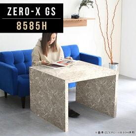 コの字 食卓テーブル ダイニングテーブル 正方形 鏡面 グレー ソファテーブル 高め 応接テーブル 大理石 柄 ダイニング 高級感 会議用テーブル 高級家具 60 デスク ソファ用テーブル 北欧 オフィス おしゃれ オーダー家具 幅85cm 奥行85cm 高さ60cm ZERO-X 8585H GS