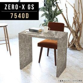 ラック ディスプレイラック シェルフ 長方形 ダイニングテーブル 幅75cm 奥行40cm 高さ72cm 新生活 鏡面 高級感 ホテル おしゃれ インテリア コの字 家具 モデルルーム 別注 学習デスク サイズオーダー ZERO-X 7540D GS