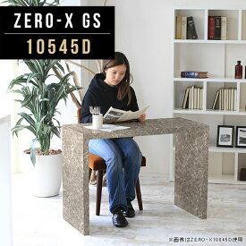 ラック ディスプレイラック シェルフ 長方形 ダイニングテーブル 幅105cm 奥行45cm 高さ72cm 商談ルーム ビジネス ホテル 会議 高級感 待合所 商談スペース 学習机 書斎デスク テレビ台 ZERO-X 10545D GS