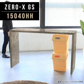 バーテーブル コンソールテーブル 150 スリム ハイテーブル 高さ90cm 鏡面 玄関 キャビネット 奥行40 150cm コンソール 収納 テーブル グレー ハイ デスク リビング キッチン 大理石 柄 オフィス ディスプレイラック オーダーテーブル 幅150cm 奥行40cm ZERO-X 15040HH GS