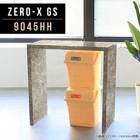 パソコンデスク 90 pcデスク 省スペ 90cm 90cm幅 幅90 書斎 机 スリム 高級 パソコンテーブル pcテーブル 鏡面 テーブル コンパクト ハイテーブル 高さ90cm グレー 一人暮らし 書斎机 ハイタイプ シンプル オーダーテーブル 幅90cm 奥行45cm 高さ90cm ZERO-X 9045HH GS