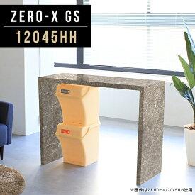 オープンラック 薄型 1段 スリム ラック 収納 キッチン リビング 棚 シェルフ pcデスク 高さ90 大理石 ディスプレイラック ディスプレイ 什器 カフェテーブル リビング収納 グレー コの字 飾り棚 テーブル カウンターテーブル 幅120cm 奥行45cm 高さ90cm ZERO-X 12045HH GS