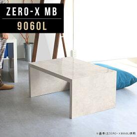 ソファーサイドテーブル サイドテーブル ローテーブル 北欧 コンパクト ナイトテーブル ナチュラル おしゃれ ベッドサイドテーブル コの字ラック 90 大理石調 ミニ テーブル 鏡面 長方形 かっこいい サイド ローデスク 文机 高級感 幅90cm 奥行60cm 高さ42cm ZERO-X 9060L MB