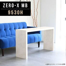 デスク パソコン パソコンデスク pcデスク 学習机 大人 ハイタイプ 勉強机 大理石 柄 鏡面 スリム パソコンラック カフェテーブル 高さ60cm コの字 テーブル 高さ 60cm デスク 書斎 応接室 長方形 シンプル 高級家具 オーダーテーブル 幅95cm 奥行30cm ZERO-X 9530H MB