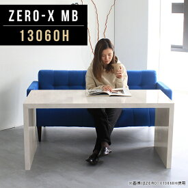 キャビネット 北欧 ディスプレイ 什器 収納 バーテーブル テーブル 大理石柄 ラック 鏡面 収納家具 棚 おしゃれ サイドボード カウンターテーブル オーダー ハイテーブル 長方形 カフェ カウンター デスク シンプル 幅130cm 奥行60cm 高さ60cm ZERO-X 13060H MB