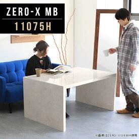 デスク パソコン 書斎机 pcデスク パソコンデスク 机 ハイタイプ 勉強机 大きめ 大理石 柄 鏡面 ソファテーブル 高め パソコンテーブル pcテーブル コの字 テーブル 高さ 60cm 学習デスク デスク 書斎 オフィス カフェ 幅110cm 奥行75cm 高さ60cm ZERO-X 11075H MB