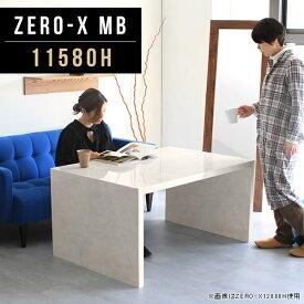 テーブル ディスプレイ センターテーブル パソコンデスク 本棚 デスク コの字 ローデスク ラック 棚 おしゃれ リビング 収納 大理石柄 鏡面 1段 陳列棚 モダン 長方形 和風 インテリア 飾り棚 コの字ラック オフィス 北欧 幅115cm 奥行80cm 高さ60cm ZERO-X 11580H MB
