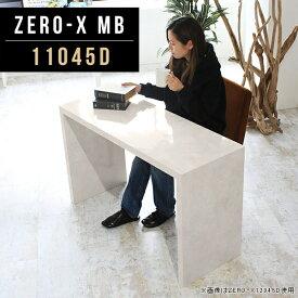 ラック メラミン シェルフ 机 テレワーク パソコンデスク 作業台 ダイニングテーブル 日本製 幅110cm 奥行45cm 高さ72cm 居酒屋 オフィス 商談 新生活 オーダー インテリア 会社 ホテル ファストフード 平机 展示台 オフィスデスク 荷物置き ZERO-X 11045D MB