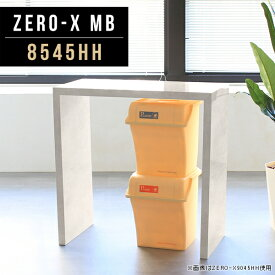 パソコンデスク 幅85 pcデスク 省スペ 書斎 デスク スリム 北欧 pcテーブル 鏡面 テーブル コンパクト パソコンテーブル 大理石 カウンターテーブル 高さ90cm 一人暮らし 書斎机 ハイタイプ カフェ キッチン バー リビング オーダー 幅85cm 奥行45cm ZERO-X 8545HH MB