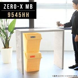 pcデスク 省スペ パソコンデスク 書斎 机 スリム 高級 北欧 pcテーブル 鏡面 テーブル おしゃれ パソコンテーブル 大理石 カウンターテーブル 高さ90cm 書斎机 ハイタイプ デスク ハイテーブル カフェ キッチン バー リビング オーダー 幅95cm 奥行45cm ZERO-X 9545HH MB