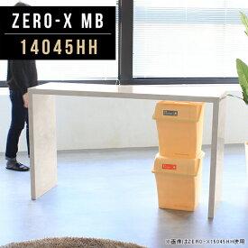 パソコンデスク 140 pcデスク 2人 おしゃれ 書斎 机 スリム 高級 北欧 pcテーブル 鏡面 テーブル パソコンテーブル 大理石 ハイテーブル 高さ90cm 書斎机 ハイタイプ デスク カフェ キッチン バー リビング オーダー 幅140cm 奥行45cm 高さ90cm ZERO-X 14045HH MB