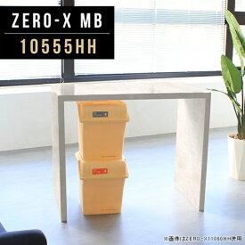 コンソール テーブル コンソールテーブル 玄関 ハイテーブル 高さ90cm マーブル ラック 鏡面 ハイ デスク リビング キッチン 大理石 柄 おしゃれ 西海岸 シンプル オフィス ディスプレイラック 書斎机 バーカウンター オーダーテーブル 幅105cm 奥行55cm ZERO-X 10555HH MB
