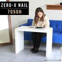 ナイトテーブル サイドテーブル 高さ60cm テーブル 小さい ソファーサイドテーブル デスクサイド 白 サイドボード 高級 カフェ テーブル 小さいテーブル 書斎 机 コンパクト 花台 玄関 サイドデスク 一人暮らし 70 60 幅70cm 奥行50cm 高さ60cm ZERO-X 7050H nail