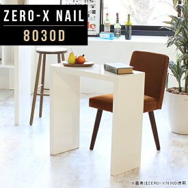 テーブル 奥行30cm 白 幅80 サイドテーブル ソファ ホワイト ハイテーブル オシャレ ナイトテーブル デスク 鏡面 サイドデスク 薄型 コンソールテーブル コンソール PCテーブル PCデスク パソコンデスク モダン 日本製 オーダー 幅80cm 高さ72cm ZERO-X 8030D nail