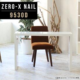 パソコンデスク ダイニングテーブル テーブル 机 メラミン 幅95cm 奥行30cm 高さ72cm 新生活 ホテル オフィス 休憩室 休憩ルーム 飲食店 リビング コの字 オフィスデスク 1段 サイズオーダー ZERO-X 9530D nail