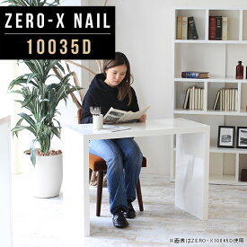パソコンデスク ダイニングテーブル ホワイト テーブル 机 メラミン 幅100cm 奥行35cm 高さ72cm ロビー 商談室 待合室 インテリア 家具 モデルルーム 鏡面 居酒屋 コの字 フードコート オフィスデスク 1段 サイズオーダー ZERO-X 10035D nail