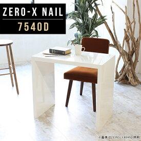ラック ディスプレイラック シェルフ 長方形 ダイニングテーブル 幅75cm 奥行40cm 高さ72cm 新生活 鏡面 高級感 ホテル おしゃれ インテリア コの字 家具 モデルルーム 別注 学習デスク サイズオーダー ZERO-X 7540D nail