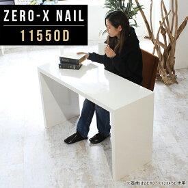 ラック 机 書斎机 会議テーブル ダイニングテーブル ホワイト メラミン 幅115cm 奥行50cm 高さ72cm 商談ルーム 白 ビジネス ホテル 会議 高級感 待合所 商談スペース サイズオーダー 多目的ラック 別注 ZERO-X 11550D nail
