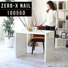 パソコンデスク ダイニングテーブル ホワイト テーブル 机 メラミン 幅100cm 奥行55cm 高さ72cm コの字 鏡面テーブル 高品質 モダン ショップ ホテル おしゃれ 平机 展示台 オフィスデスク 荷物置き ZERO-X 10055D nail