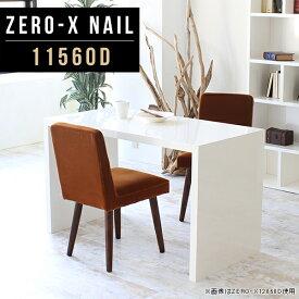 ラック ディスプレイラック シェルフ 長方形 ダイニングテーブル ホワイト 幅115cm 奥行60cm 高さ72cm 飲食店 おしゃれ 高級感 オーダー 施設 店舗用 ビュッフェ 寝室 ホテル 一人暮らし 陳列棚 間仕切り 1段 ZERO-X 11560D nail