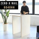 テーブル サイドテーブル 60cm幅 60cm ハイテーブル 高さ90cm 幅60 キッチン カウンター コンパクト スリム カウンターテーブル ナイトテーブル コの字 ダイニング シンプル 鏡面 おしゃれ リビング 日本製 バーテーブル 幅60cm 奥行40cm 高さ90cm ZERO-X 6040HH nail