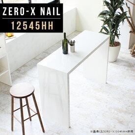 コンソールテーブル ハイテーブル スリム 高さ90cm ホワイト 玄関 キャビネット コンソール 収納 鏡面 テーブル 白 ハイ デスク 高級 リビング キッチン 大理石 柄 西海岸 シンプル オフィス ディスプレイラック オーダーテーブル 幅125cm 奥行45cm ZERO-X 12545HH nail