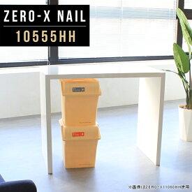 コンソール テーブル コンソールテーブル 玄関 ハイテーブル 高さ90cm 白 ラック 鏡面 ホワイト ハイ デスク 高級 リビング キッチン 大理石 柄 おしゃれ 西海岸 書斎机 オフィス ディスプレイラック バーカウンター オーダーテーブル 幅105cm 奥行55cm ZERO-X 10555HH nail