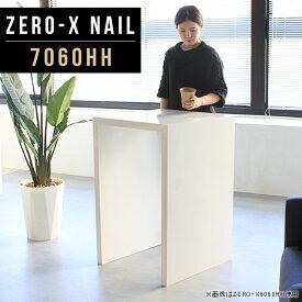 パソコンデスク 70cm幅 pcデスク 奥行600 白 70cm pcデスク 省スペ 奥行 60 書斎 机 高級 パソコンテーブル pcテーブル 鏡面 ホワイト テーブル カウンター カフェ 書斎机 ハイタイプ デスク キッチン リビング オーダー 幅70cm 奥行60cm 高さ90cm ZERO-X 7060HH nail