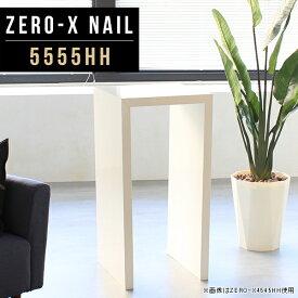 テーブル 正方形 スリム コンパクト 単品 カウンターキッチン 高さ90cm 間仕切り 収納 カウンター 受付 鏡面 一人暮らし ホワイト オフィス デスク バー ダイニング ラック オフィステーブル オーダー ハイテーブル ダイニングテーブル 幅55cm 奥行55cm ZERO-X 5555HH nail