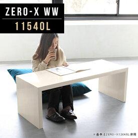 ディスプレイ ラック ディスプレイ 棚 センターテーブル 収納 ディスプレイラック 収納棚 40 オープンラック 飾り棚 1段 陳列棚 ショップ 什器 コの字テーブル 店舗什器 おしゃれ 長方形 アパレル 鏡面 コーヒーテーブル 幅115cm 奥行40cm 高さ42cm ZERO-X 11540L WW