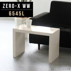 コンソール テーブル キャビネット サイドテーブル リビングテーブル 小さめ 小さいテーブル 机 テーブル ディスプレイ 棚 高級感 コンパクト おしゃれ センターテーブル 長方形 コの字 鏡面 ローテーブル 店舗什器 ローデスク 幅65cm 奥行45cm 高さ42cm ZERO-X 6545L WW