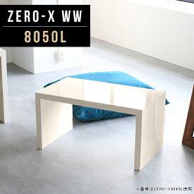 コンソールテーブル サイドテーブル ソファーサイドテーブル リビングテーブル 小さい 小さいテーブル 80 50 テーブル ディスプレイ 什器 コンパクト 収納棚 おしゃれ センターテーブル 長方形 鏡面 ローテーブル ローデスク 幅80cm 奥行50cm 高さ42cm ZERO-X 8050L WW