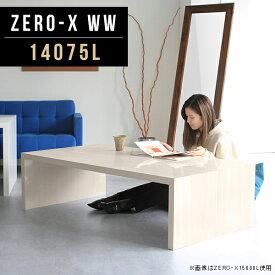 コンソール テーブル キャビネット カフェテーブル 大きめ ダイニングテーブル 低め 140 センターテーブル コンソール 玄関 ディスプレイ 什器 コンソールテーブル 収納棚 ローテーブル ダイニング 鏡面 テーブル ローデスク 幅140cm 奥行75cm 高さ42cm ZERO-X 14075L WW