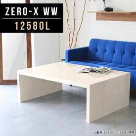 コンソール テーブル カフェテーブル 大きい ダイニングテーブル 低め 食卓テーブル 80 コンソール 玄関 ディスプレイ 棚 コンソールテーブル センターテーブル ダイニング 鏡面 テーブル ローテーブル 店舗什器 ローデスク 幅125cm 奥行80cm 高さ42cm ZERO-X 12580L WW