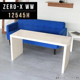 サイドボード キャビネット 収納棚 収納 ハイテーブル テーブル リビング収納 リビング 棚 木目 ラック 鏡面 収納家具 カウンターテーブル オーダー 長方形 おしゃれ カウンター デスク シンプル オフィス コの字 モダン 幅125cm 奥行45cm 高さ60cm ZERO-X 12545H WW