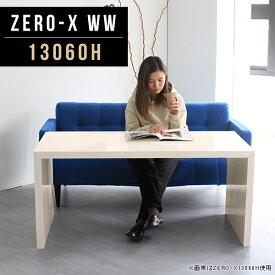 収納家具 キャビネット ディスプレイ ラック 収納 ハイテーブル テーブル 木目 鏡面 リビング収納 棚 おしゃれ サイドボード カウンターテーブル オーダー家具 長方形 北欧 カウンター デスク シンプル オフィス コの字 幅130cm 奥行60cm 高さ60cm ZERO-X 13060H WW