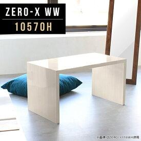 パソコンデスク おしゃれ pcデスク 机 ハイタイプ 勉強机 木目 鏡面 パソコンテーブル 高さ 60cm コの字テーブル オーダー 家具 パソコン デスク 書斎 応接室 長方形 シンプル pcテーブル 作業台 北欧 サイズオーダー 幅105cm 奥行70cm 高さ60cm ZERO-X 10570H WW