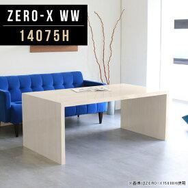 サイドボード キャビネット ディスプレイ 什器 収納 バーテーブル テーブル 木目 ラック 鏡面 収納家具 棚 おしゃれ カウンターテーブル オーダー ハイテーブル 大きめ コの字 長方形 高級感 カウンター デスク シンプル 幅140cm 奥行75cm 高さ60cm ZERO-X 14075H WW