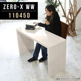 ラック メラミン シェルフ 机 パソコンデスク リモートワーク 作業台 ダイニングテーブル 小さめ 日本製 幅110cm 奥行45cm 高さ72cm 居酒屋 オフィス 商談 新生活 オーダー インテリア 会社 ホテル ファストフード オフィスデスク 1段 サイズオーダー ZERO-X 11045D WW